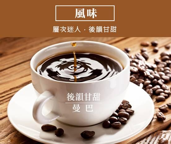 Macintosh HD:Users:Mac:Desktop:咖啡豆:曼巴:曼巴_02.jpg