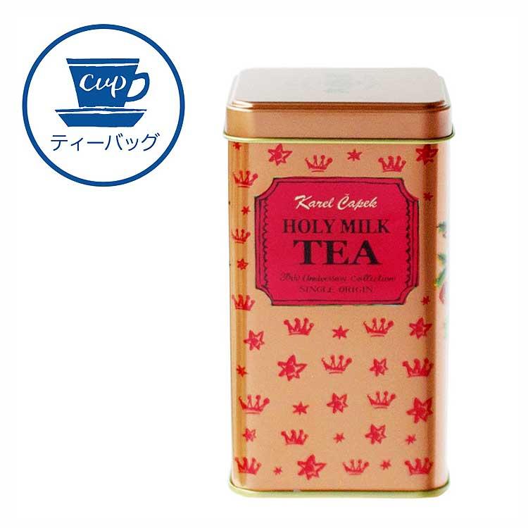 Karel Capek 山田詩子紅茶店 罐裝紅茶 聖誕節 奶茶 2016 卡雷爾恰佩克