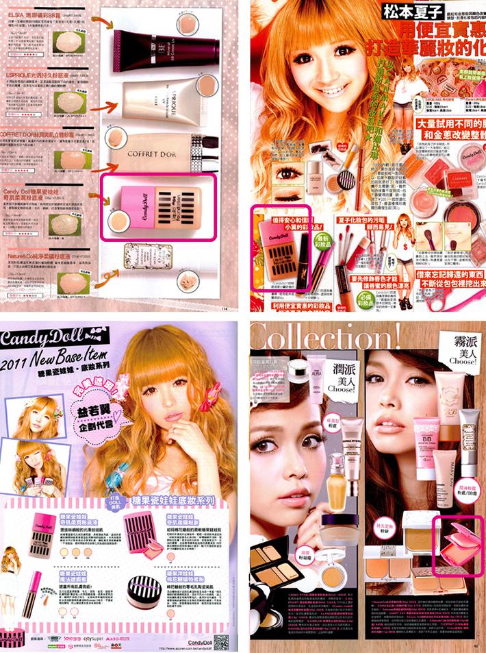 http://www.az-shopping.com.tw/images/upload/Image/candy-doll-basic-liquid.jpg