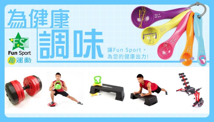 FunSport趣運動,為您的健康調味
