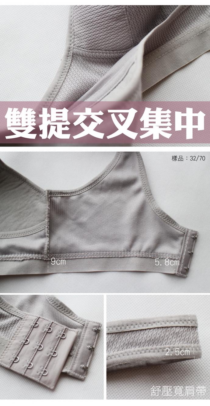 【eDELE伊黛爾】台灣製乾爽舒適交叉提托超舒感內衣